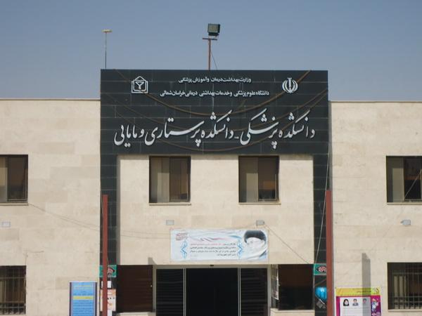 ارتقاء رتبه دانشگاه علوم پزشکی خراسان شمالی از رتبه 30 به رتبه17 در بین دانشگاه های علوم پزشکی کشور